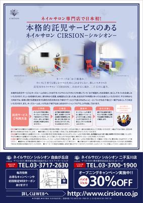 CT_orikomi2_20091205212315.jpg