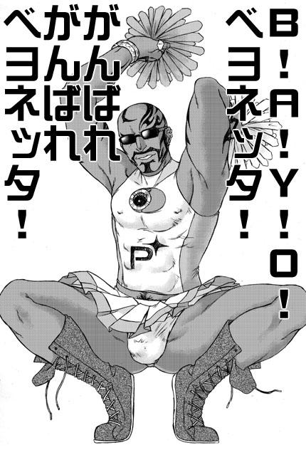 がんばれベヨネッタ!