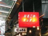 ここでランチ食べたかった~