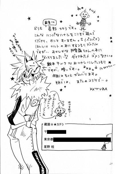 星野カチラ氏「忍炎」奥付