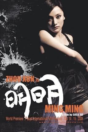 MingMing7.jpg