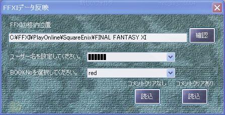 FFXI-h-4