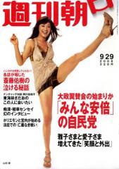 weeklyasahiyamadayu.jpg