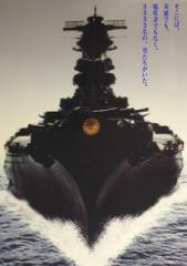 yamato400.jpg