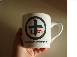 うたばん十周年記念マグカップ