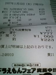 DVC00003_20071117000954.jpg