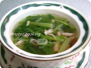 小松菜とベーコンのスープ