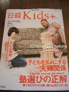 日経KIDS+