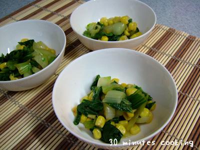 青梗菜とコーンの簡単おひたし