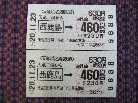天浜線からの接続切符