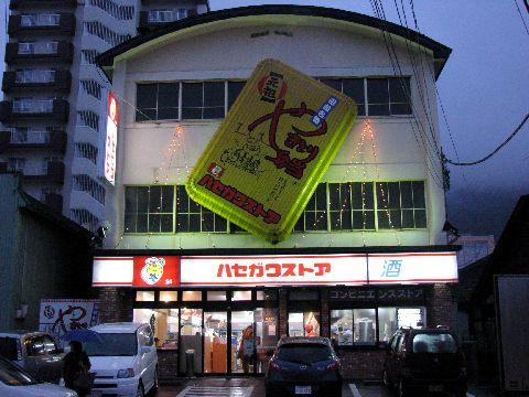 ハセガワストア-函館ベイエリア店