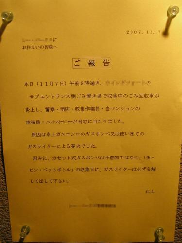 071107-kaji