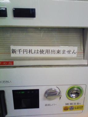 自販機up