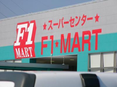 F1mart.jpg