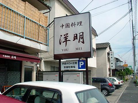 youmei01.jpg