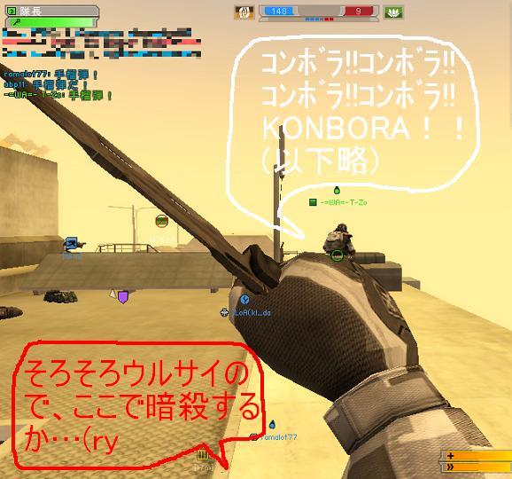 暗殺するか・・・w