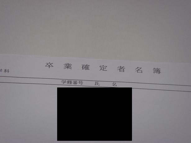 卒業確定者名簿01