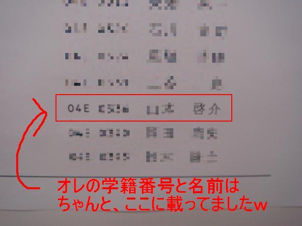卒業確定名簿02 with オレの名前あったよw