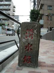 14.清水坂