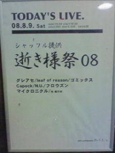 20080810035029