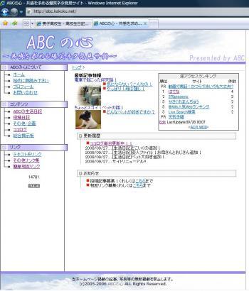 ABCの心リニューアル