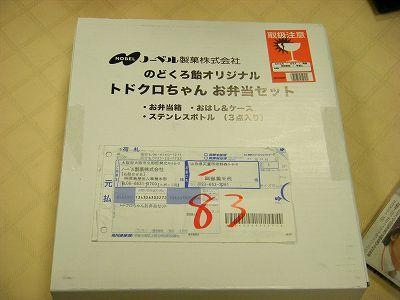 20091217_002.jpg
