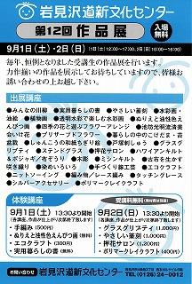 道新作品展07-2