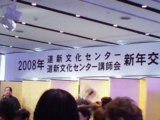 道新新年会