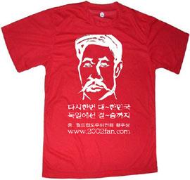 安重根 Tシャツ