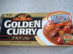 goldencurry1