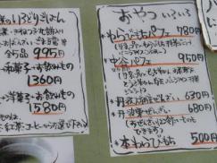 一乗寺 中谷 menu