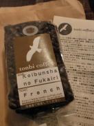 tonbi コーヒー豆