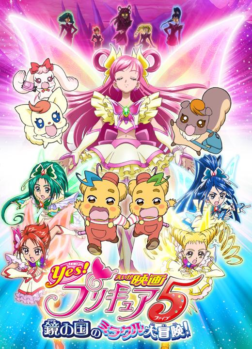 Yes!プリキュア5~鏡の国のミラクル大冒険!~