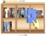 なおみの本棚イメージ