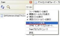 feedlist.jpg