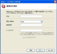skypesettei2.jpg