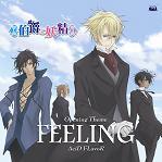 サードシングル「FEELING」の詳細