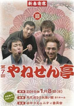 pro2010-01-08-001.jpg