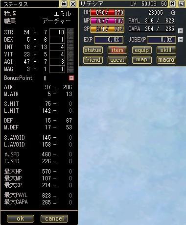 アーチャーLv50/50のステ