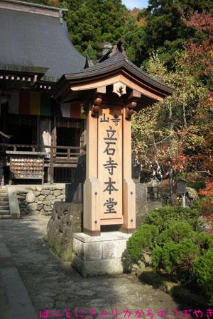 山形・山寺