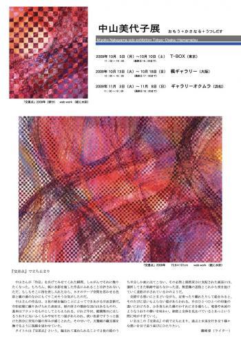2009縲�陦ィ・医い繧ヲ繝医Λ繧、繝ウ・・+譖エ譁ー貂医∩+_convert_20091003175418
