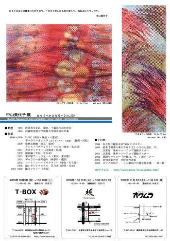 2009+陬擾シ医い繧ヲ繝医Λ繧、繝ウ・・+譖エ譁ー貂医∩+_convert_20091003181813
