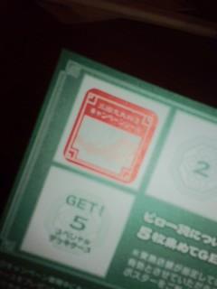 デッキケースキャンペーンのシールその1(*-ω-)