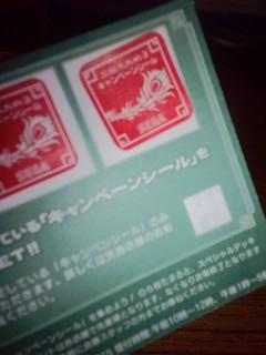デッキケースキャンペーンのシールその2(*-ω-)