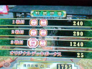 初の3連勝~(*>x<*)b
