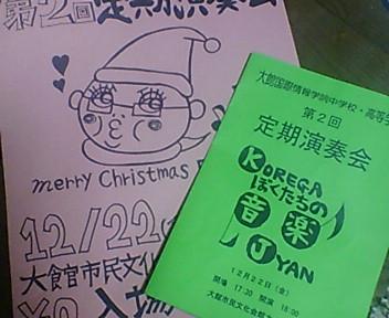 コンサート☆