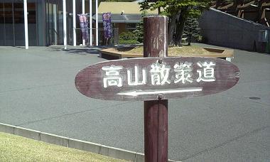 高山散策道
