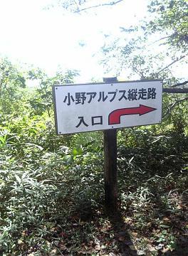 小野アルプス縦走路