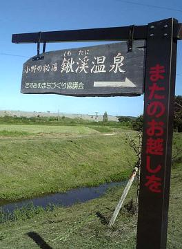 小野の秘湯♪