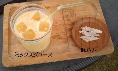 ミックスジュースと豚ハム